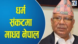 Action against the 12 lawmakers of Madhav Nepal party