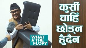 The chair should not be left , What The Flop Clip