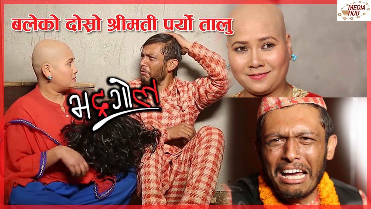 Bhadragol Purano June 4, 2021 || Nepali Comedy
