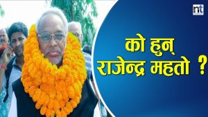 Rajendra Mahato from courier businessman to Deputy Prime Minister