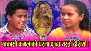 Kamala Ghimire vs  Chhatra Shahi dohori battle