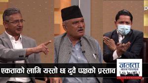 Political talk with Khem Lohani & Bhanu Bhakta Joshi