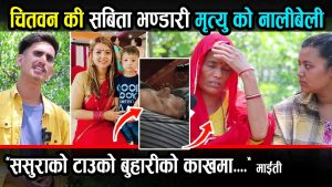 Case of Sabita Bhandari death, is it because of her Father-in-law?