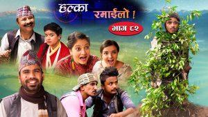 Halka Ramailo | Episode 82 | 06 June| 2021 | Balchhi Dhurbe, Raju Master | Nepali Comedy
