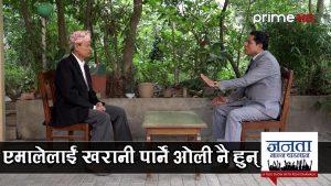 Political talk with Dr. Bhim Bahadur Rawal