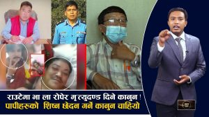 Raute case, Can chief can give death penalty