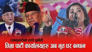 Ramkumari direct challenge, your party offices are now haunted