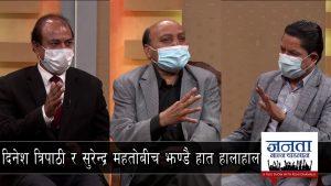 Janata Janna Chahanchhan with Dinesh Tripathi & Surendra Mahto