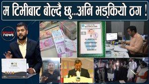 Fraud exposed – lottery on WhatsApp! 'King Maker' Deepak Manange.