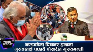 Pokhrel appointed Gandaki Chief Minister