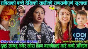 Sensational revelation of Sabita Bhandari childhood friend