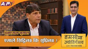 Ghanshyam Bhusal prediction about the final outcome of the UML controversy