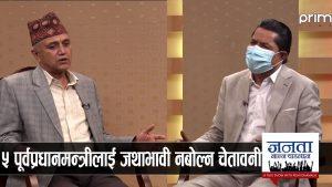 Political talk with Khagaraj Adhikari
