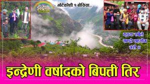 After the whole village was at risk of landslide, Indreni team reached for help