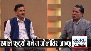 Political talk with Yogesh Bhattarai