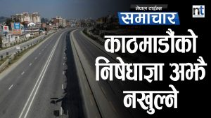 Kathmandu injunction to be extended further