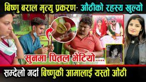 Bishnu Baral Death Case: Gold Ring