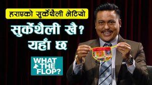 What about Surkethali? | What The Flop Clip