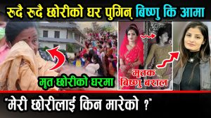 Bishnu Baral mother reached her daughter house crying