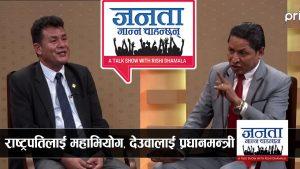 Political talk with Khamb Bahadur Khati