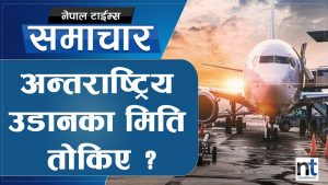 Decision to open international flights by Government  When and How ?
