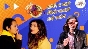 Ulto Sulto Nepali Comedy