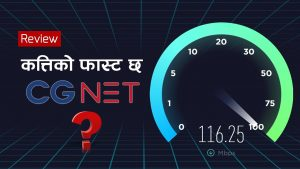 CG Net Speed Test And Review