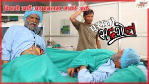 Bhadragol Purano    भद्रगोल पुरानो  Nepali Comedy