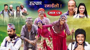 Halka Ramailo | Episode 85 | 27 June | 2021 | Balchhi Dhurbe, Raju Master | Nepali Comedy