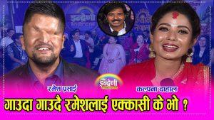 After the marriage, Ramesh Prasai vs Kalpana Dahal  Dohori