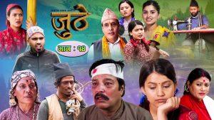 Nepali Serial Juthe  Episode 14 || By Raju Poudel Marichman Shrestha