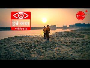 Bhante ko Katha | Herne Katha EP60