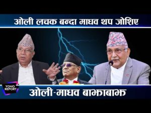 Prachanda's fascination did not allow Madhav to remain one in the UML