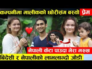 Love and marriage of a young woman from Finland and a young man from Nepal