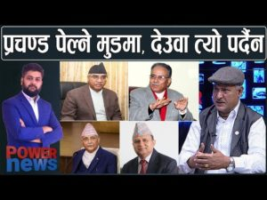 Will Madhav Nepal participate in Deuba's government?