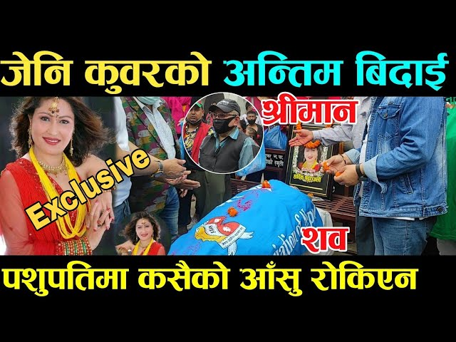 Actress Jenny Kunwar's last farewell, the flag of Nepal Film Association was hoisted on her body as a tribute.