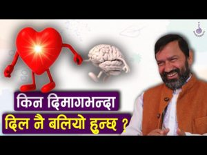 Why is the heart stronger than the mind?