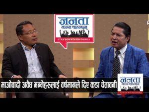 Political talk with Barsha man Pun- Janata janna chahanchha