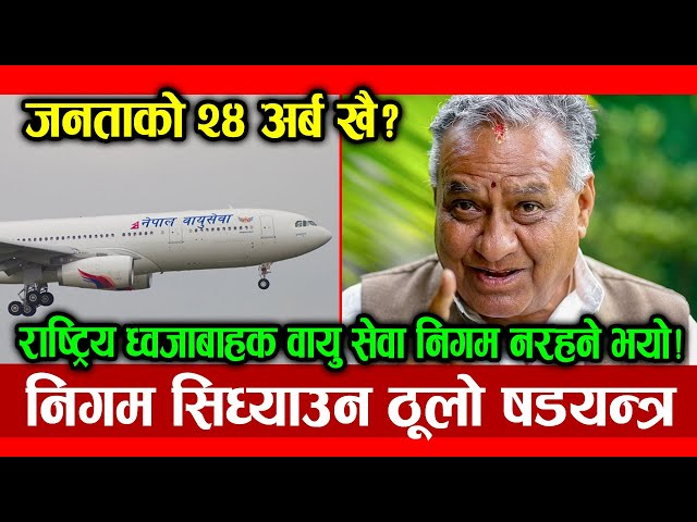 Conspiracy against Nepal Airlines Corporation exposed