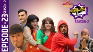 Sakkigoni | Comedy Serial | Season 2 | Episode-23