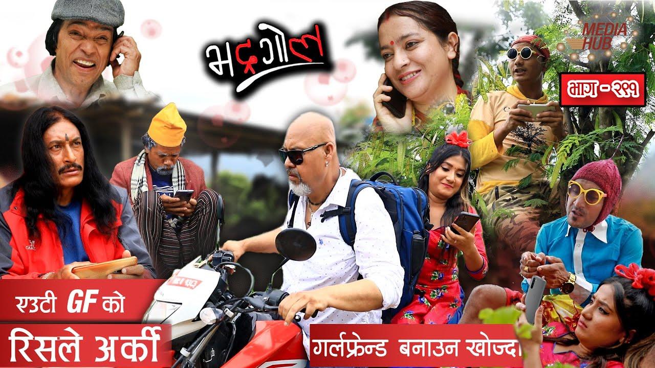 Bhadragol  Ep-291 Media Hub
