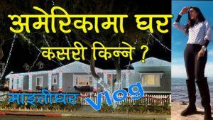 What is home like in America? Maitighar Vlog _ Prasmita Sharma