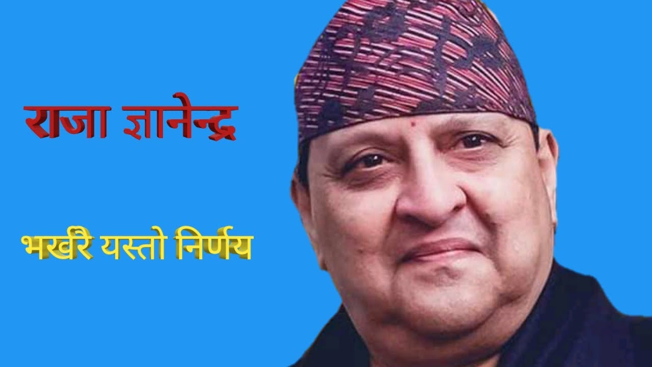 Former King Gyanendra Shah issued such a statement