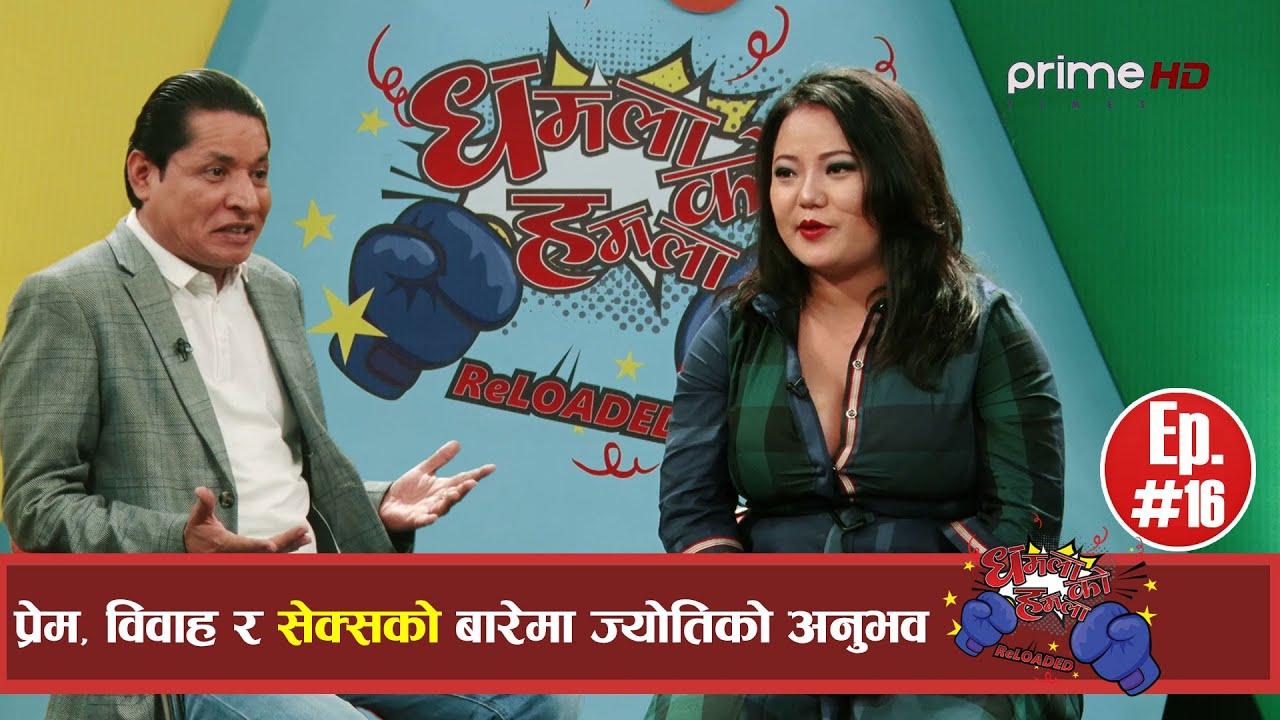 Dhamala Ko Hamala (Reloaded) with Jyoti Magar about her Boyfriend