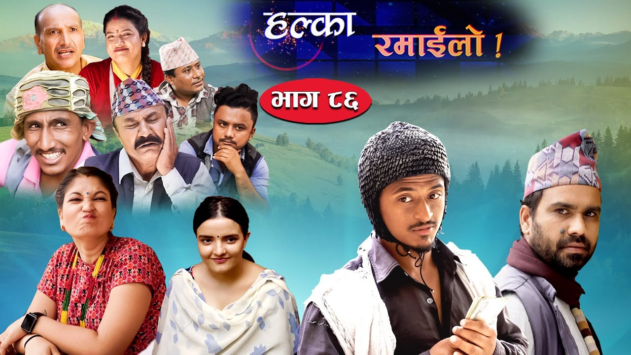 Halka Ramailo | Episode 86 | 04 July | 2021 | Balchhi Dhurbe, Raju Master | Nepali Comedy