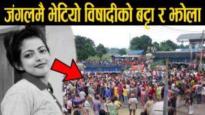 Sujita Bhandari Chitwan case, Poison bags were found in the forest