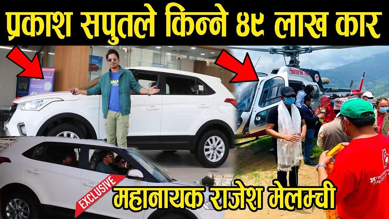 Prakash Saput buy car after home, Rajesh Hamal reached Melamchi for donation