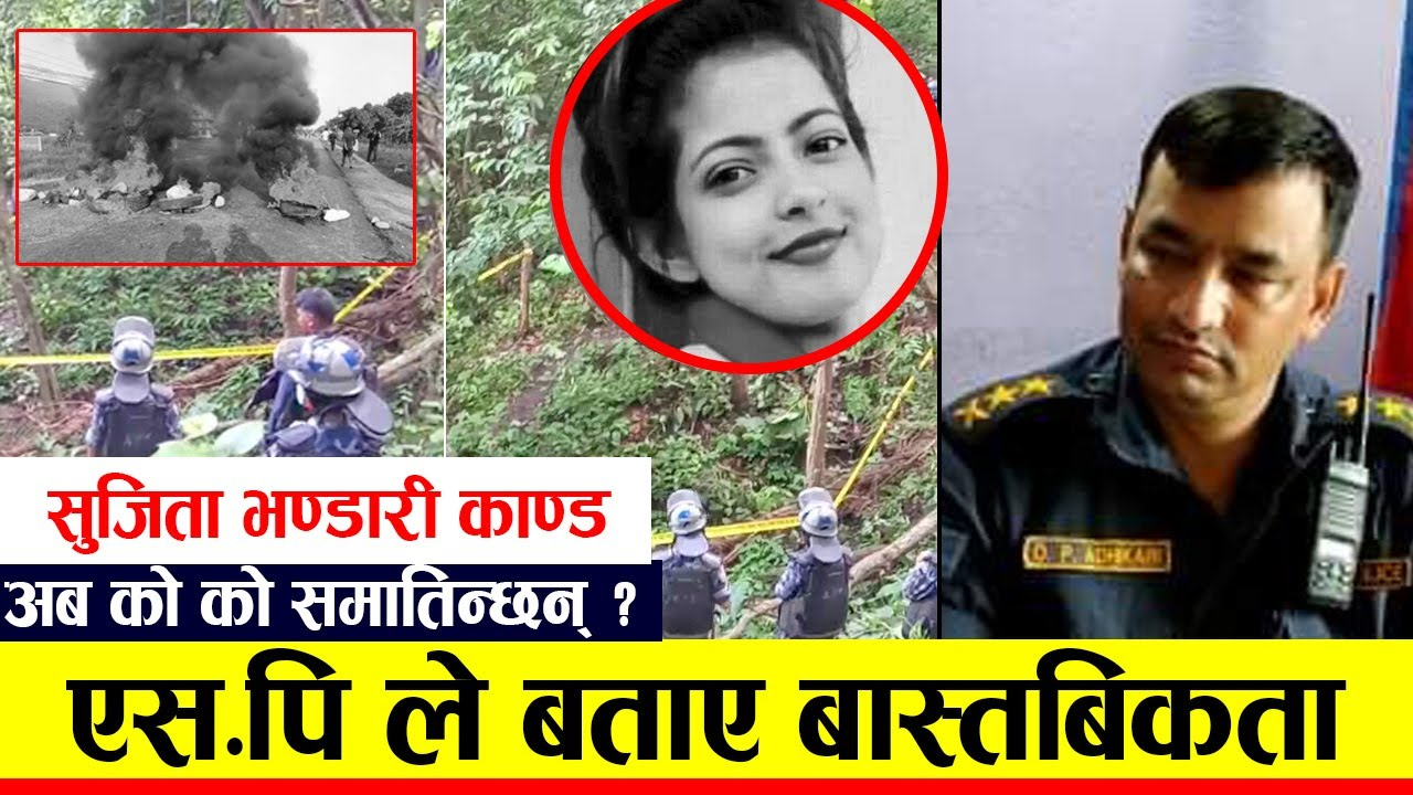 Sujita Bhandari case: SP of Chitwan talk about this case.