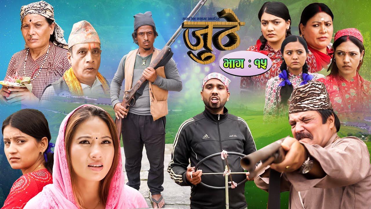 Nepali Serial Juthe (जुठे) Episode 15 || July 07-2021 By Raju Poudel Marichman Shrestha