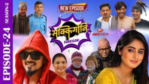 Sakkigoni | Comedy Serial | Season 2 | Episode-24 | Kumar Kattel
